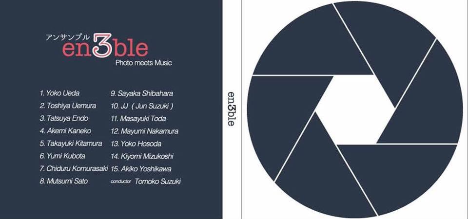 鈴木知子ゼミ三期生修了展「-15人が奏でるアンサンブル-」