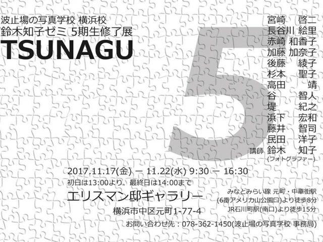 鈴木知子ゼミ5期生修了展 -「つなぐ」-