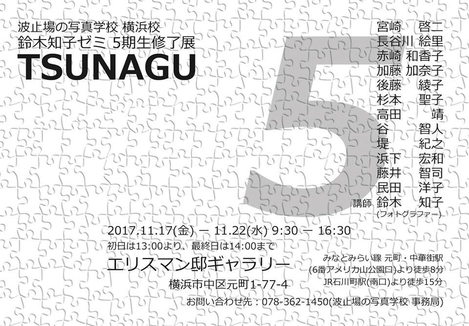 鈴木知子ゼミ5期生修了展「つなぐ」