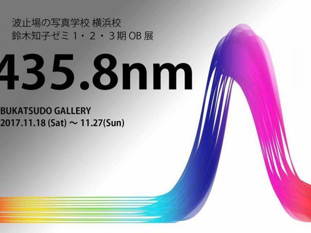 鈴木知子ゼミ 1・2・3期 OB展 -435.8nm-
